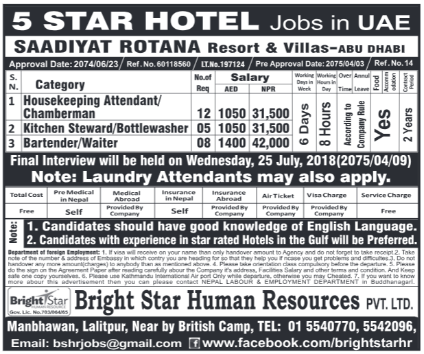 Jobs in UAE at 5 Star Hotel, Salary Rs 42,000