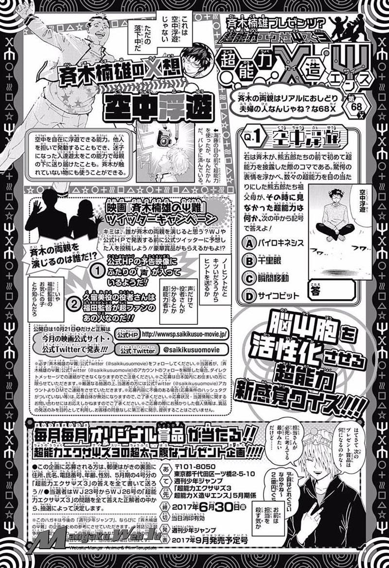 Hinomaru Zumou Chapter 143-20