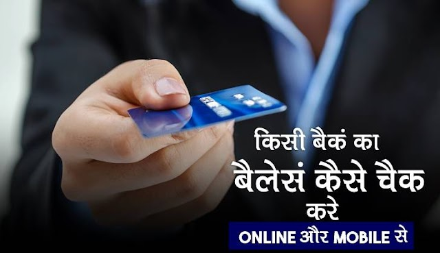 Kisi Bhi Bank Ka Balance Kaise Check kare - 3 Method