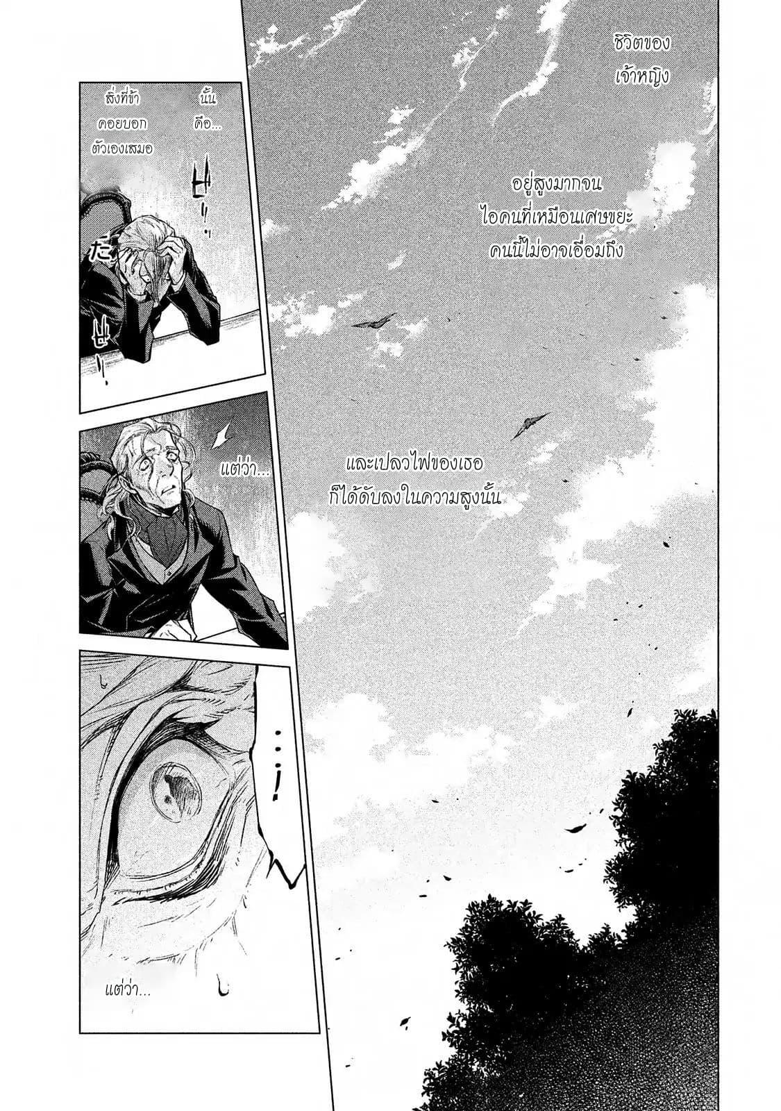 อ่านการ์ตูน Henkyou no Roukishi - Bard Loen ตอนที่ 13 หน้าที่ 29