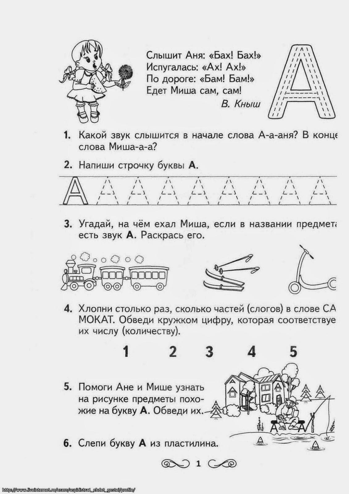 обучение грамоте знакомство с гласными буквами