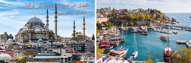 برنامج سياحي في تركيا لمدة 8 ايام اسطنبول وانطاليا