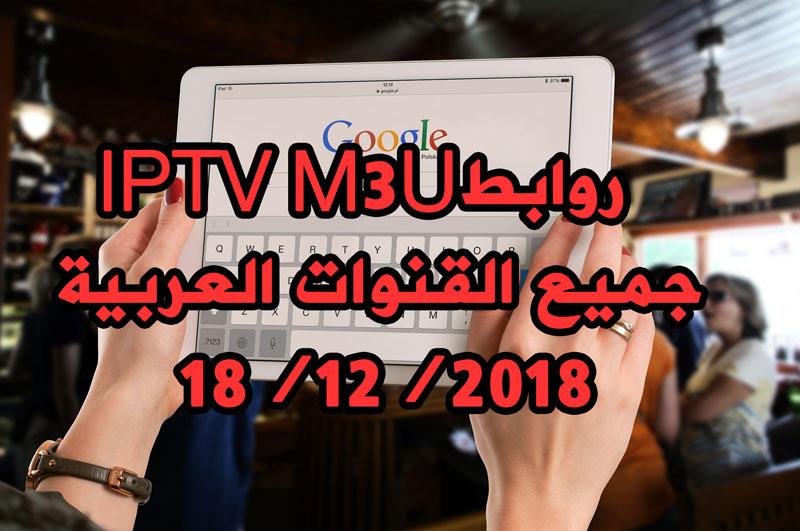 روابط IPTV M3u جديدة لجميع القنوات العربية والاجنبية 18/12/2018