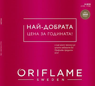 ОРИФЛЕЙМ каталог № 8 от 1-31 Август 2018