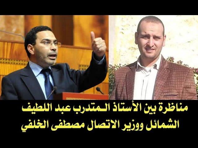 فيديو للمناظرة التي جمعت الأستاذ المتدرب عبد اللطيف الشمائل بمصطفى الخلفي وزير الاتصال