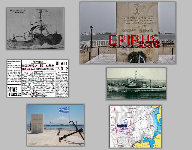 24 ΟΚΤΩΒΡΙΟΥ 1945: Το ναρκαλιευτικό «Πηνειός» βυθίζεται στο Λιμάνι της Πρέβεζας