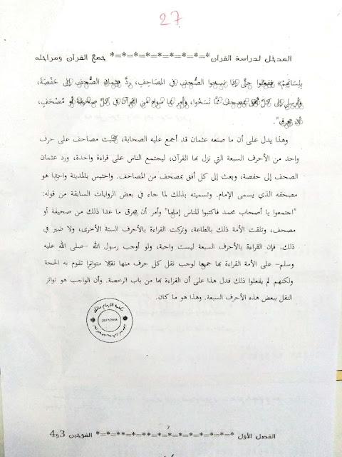 محاضرات مدخل لدراسة القرآن ( المحاضرة السادسة)