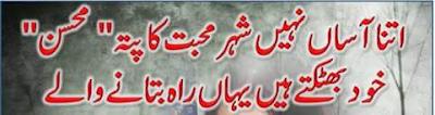 Urdu Sad Poetry, Urdu Poetry, Romantic poetry