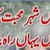 Itna Asaan Nahi Shehr-e-Muhabbat ka Pata