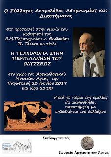 Ο ρόλος της τεχνολογίας στην περιπλάνηση του Οδυσσέα αποκαλύπτεται στο Αρχαιολογικό Μουσείο Άρτας