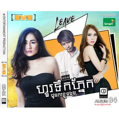 M CD Vol 84