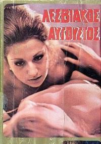 Lesviakos Avgoustos AKA Lesbian August (1974)