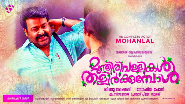 Munthirivallikal Thalirkkumbol (2017) :  Punnamada kaayal  Song and Lyrics