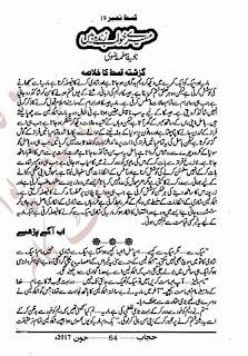 Mere khwab zinda hain by Nadia Fatima Rizvi Episode 19 Online Reading