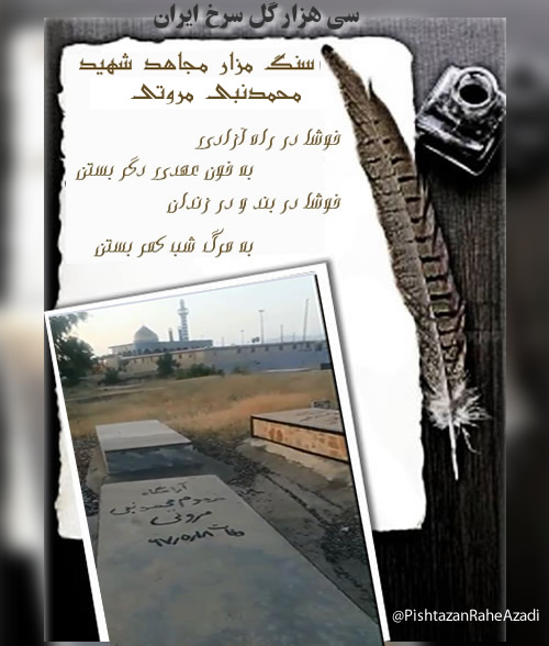 عکس سنگ قبر مجاهد شهید نبی مروتی در قتل عام۶۷
