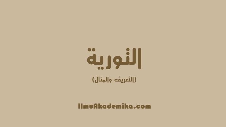 Pengertian Tauriyah Dan Contohnya Dalam Balaghah