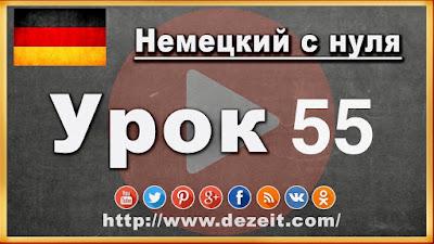 Немецкий язык урок 55 - Артикли Аккузатив. Artikel Akkusativ.