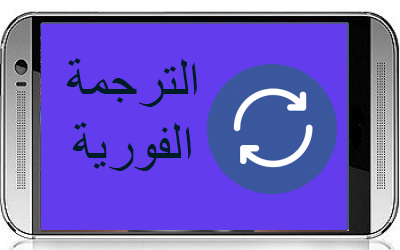تنزيل تطبيق ترجمة النص والصوت Translate text & voice translator