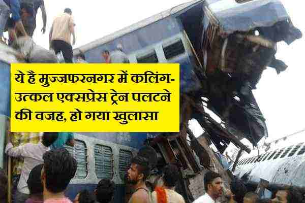 why-kaling-utkal-train-derail-in-muzaffarnagar-up-this-is-the-reason
