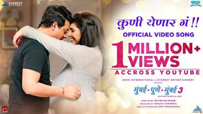 Kuni Yenar Ga (Aai Tu Baba Me) Song Lyrics - Mumbai Pune Mumbai 3 | Swapnil Joshi, Mukta Barve