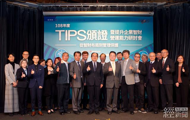 智財管理能力獲TIPS驗證 經濟部表揚19家企業