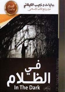 تحميل رواية في الظلام pdf - نجيب الكيلاني - ط الصحوة