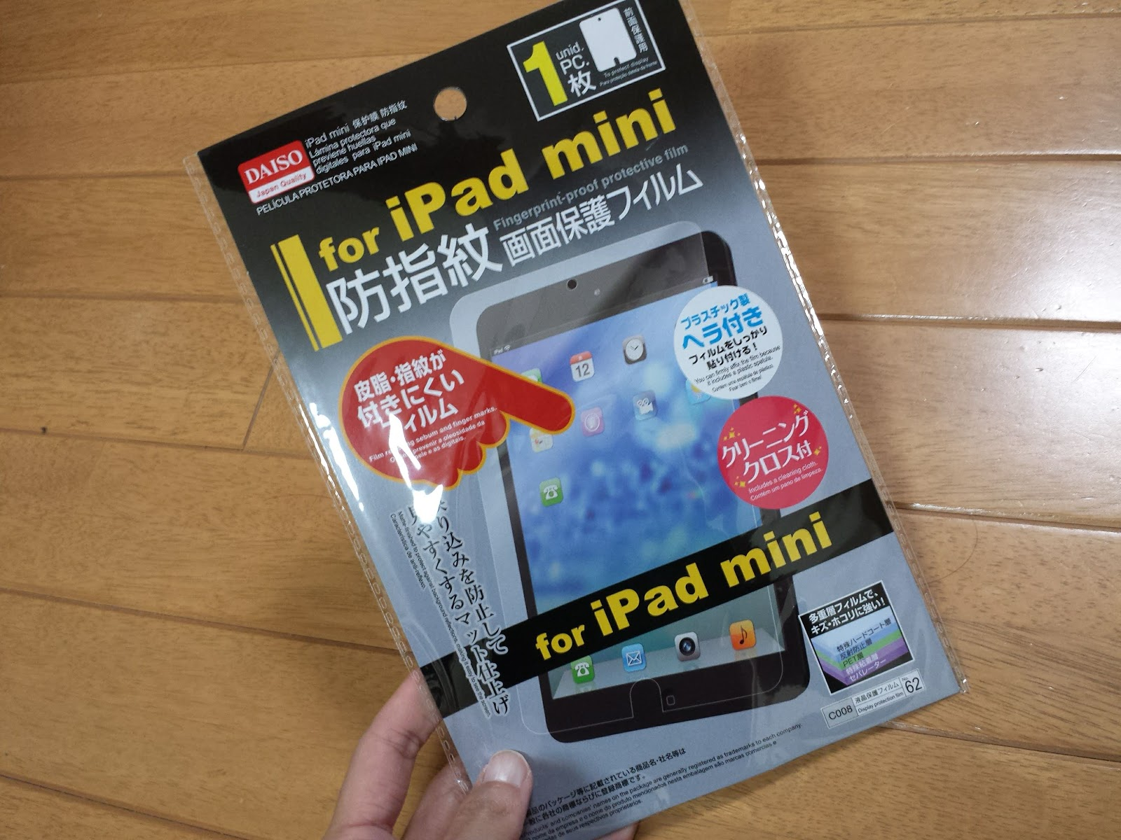 ダイソー100円でiPad mini用の液晶保護フィルムをゲット