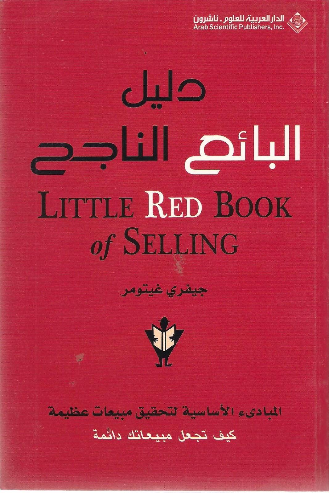كتاب مترجم pdf