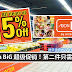 Aeon BiG 超级促销!第二件只需RM0.10~明天还有All items 5% off