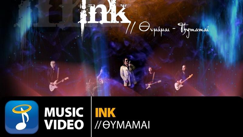 Η Heaven Music κυκλοφορεί το «Θυμάμαι» των δικών μας INK