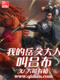 My Father in Law is Lu Bu