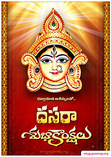 Dasara telugu greeting cards dasara telugu greetings source httptelugugreetingsgreetingsdasarap m4hsunfo