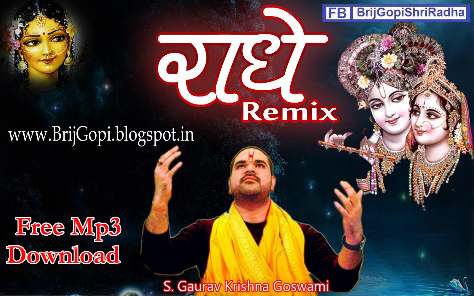 Pyare pyare hai shyama shyam bolo radhe radhe | free bhajans.
