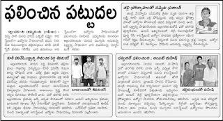 Constable selected candidates from ellandakunta, jammikunta - Success stories 1