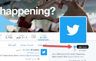طريقة توثيق حسابك في تويتر بالعلامة الزرقاء
