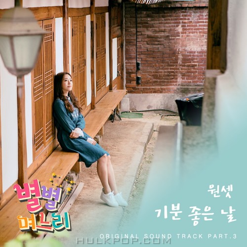 1Set – Unique Daughters-in-Law OST Part.3