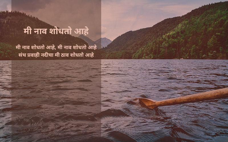 मी नाव शोधतो आहे - मराठी कविता | Mi Naav Shodhato Aahe - Marathi Kavita