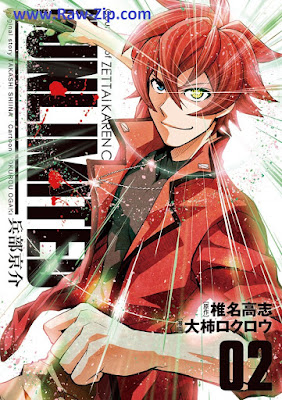 [Manga] THE UNLIMITED 兵部京介 第01-02巻 [The Unlimited - Hyoubu Kyousuke Vol 01-02]