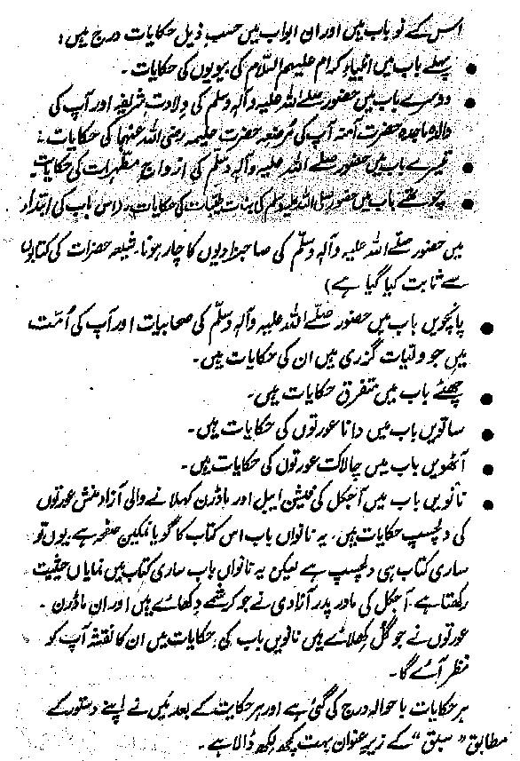 Auratoon Ki Hikayat by Abu Al Noor Muhammad Bashir