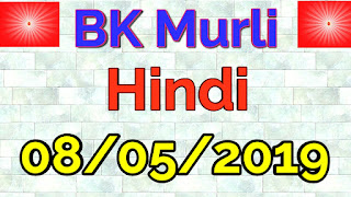 BK murli today 08/05/2019 (Hindi) Brahma Kumaris Murli प्रातः मुरली Om Shanti.Shiv baba ke Mahavakya