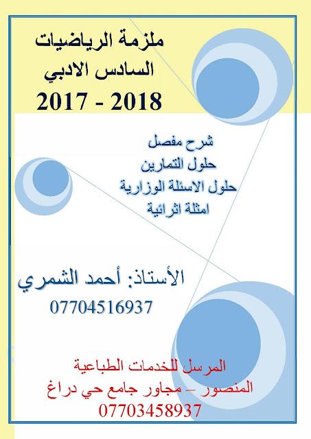 ملزمة الرياضيات للصف السادس الأدبي للأستاذ محمد الشمري للعام الدراسي 2018 جاهزة للتنزيل