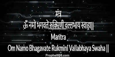 Rukmini Vallabh Mantra for Intolerable Money Problems