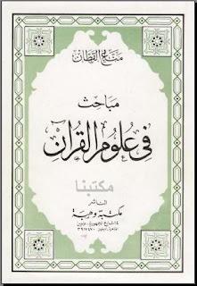 مباحث في علوم القرآن مناع القطان