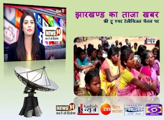 Jharkhand Hindi news today for some television channels have played a significant role of  Jharkhand ka taja khabar in this state by broadcasting the daily local news and popular national news. This television media grow the interest Jharkhand Hindi news today among the people of Jharkhand