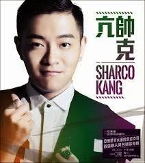 Sharco Kang 亢帥克 Cantonese Pinyin Lyrics Kung Yat Saang 窮一生 www.unitedlyrics.com
