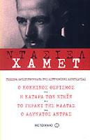 http://thalis-istologio.blogspot.gr/2012/12/dashiell-hammett.html
