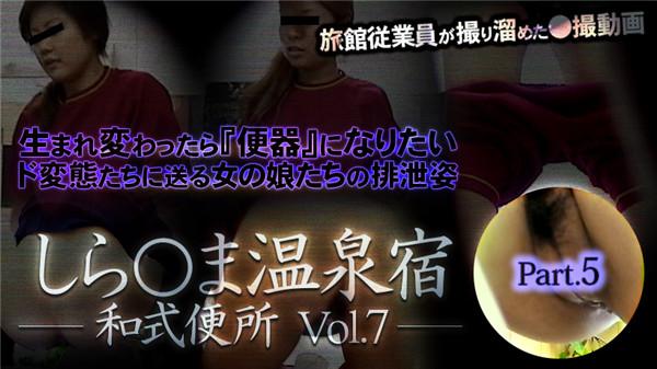 UNCENSORED XXX-AV 23718 しら○ま温泉宿和式便所 vol.7 Part5, AV uncensored