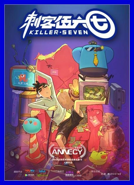 Killer Seven Chinese Anime