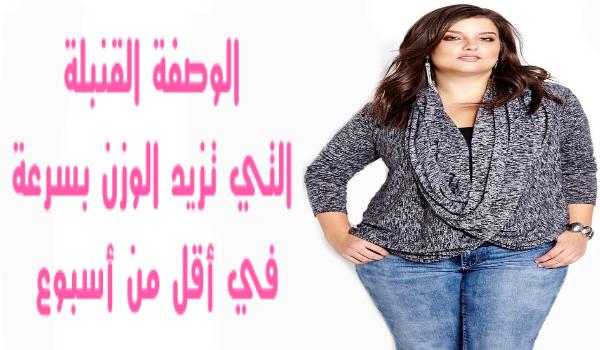 الوصفة القنبلة التي تزيد الوزن بسرعة في أقل من أسبوع …بمكونات بسيطة موجودة في بيتك!!!