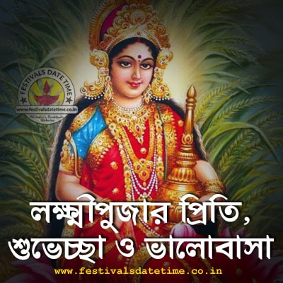 Bengali Lakshmi Puja Whatsapp Status Download